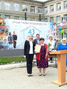 Светлана Ворнакова наградила лучших сотрудников школы №43